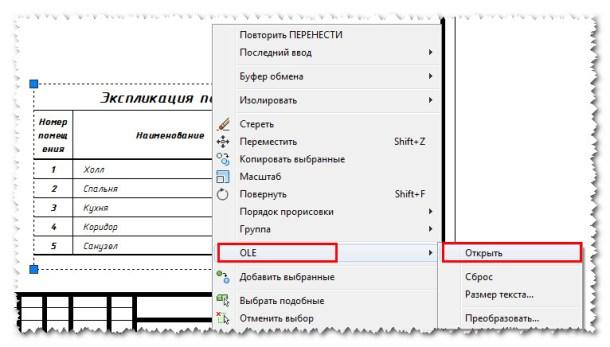 Редактирование таблицы Excel