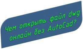 Чем открыть файл форматом dwg онлайн без автокада