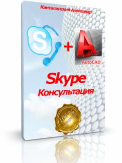 Skype консультации по AutoCAD