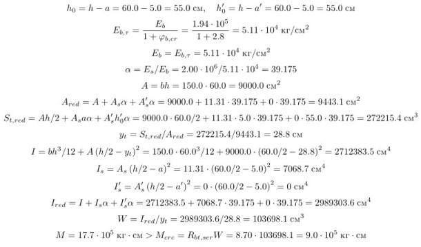 Определение момента образования трещин, нормальных к продольной оси элемента