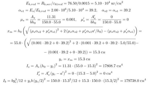 Расчет ширины раскрытия трещин 1