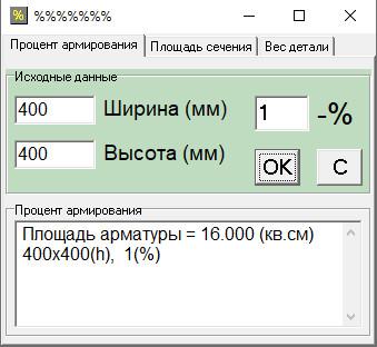 Площадь арматуры по проценту армирования