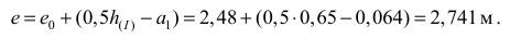 Эксцентриситет продольной силы N