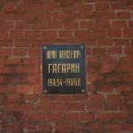 Gagarin's plaque in the Kremlin Wall.