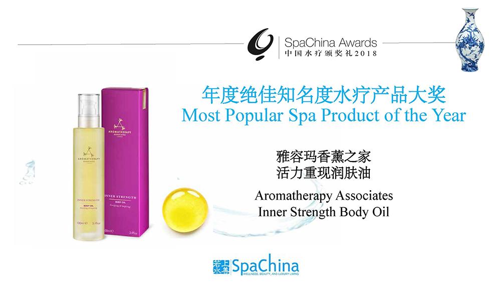 SpaChina Awards 20180907_页面_036
