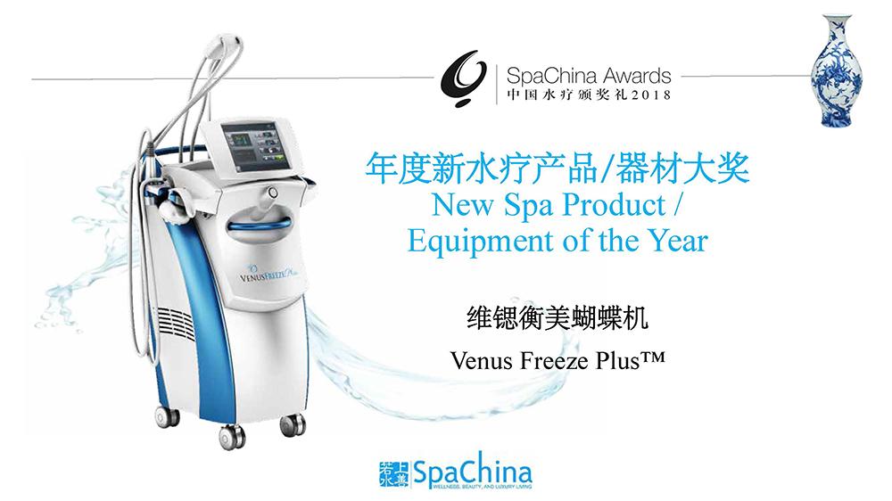 SpaChina Awards 20180907_页面_044.jpg