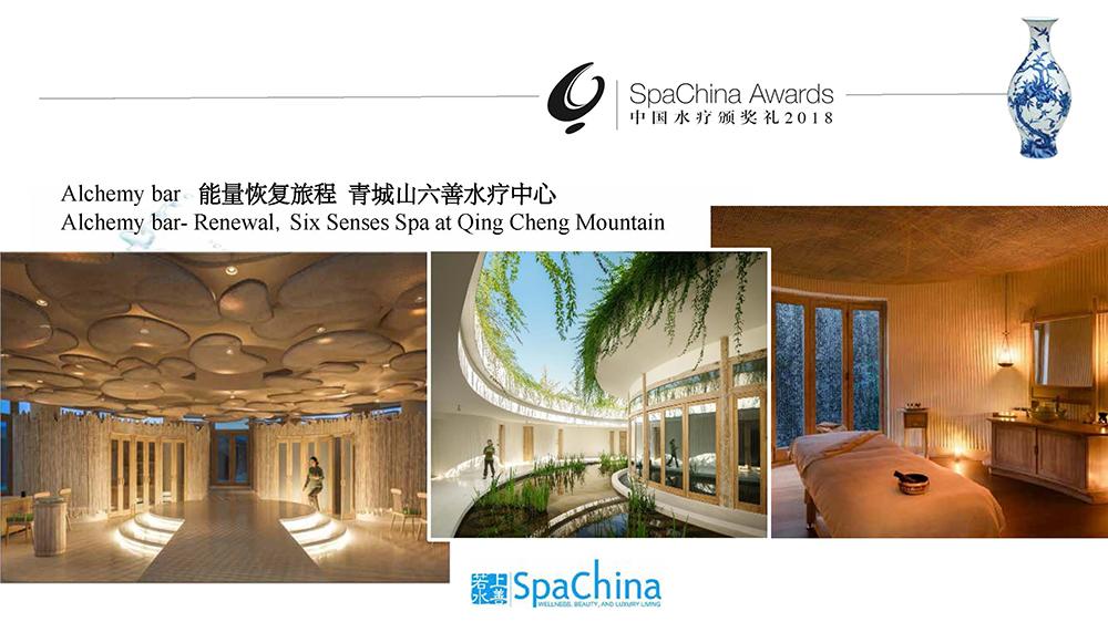 SpaChina Awards 20180907_页面_077