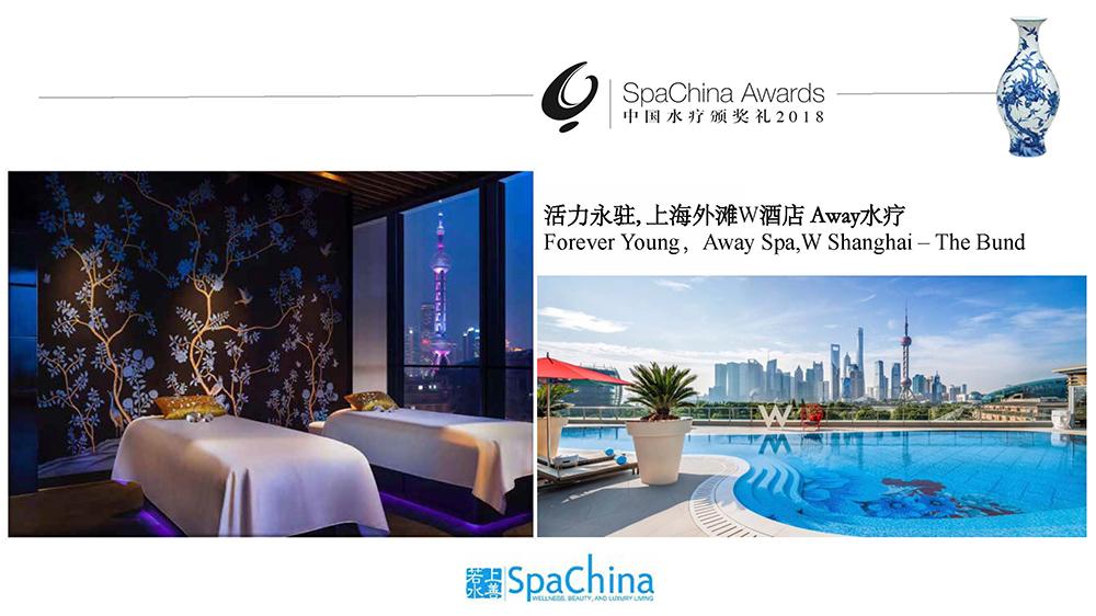 SpaChina Awards 20180907_页面_083