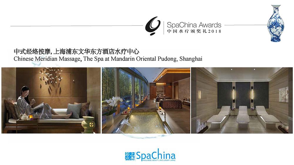SpaChina Awards 20180907_页面_086