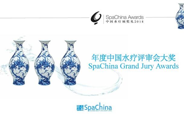 2018年度中国水疗评审会大奖 SpaChina Grand Jury Awards