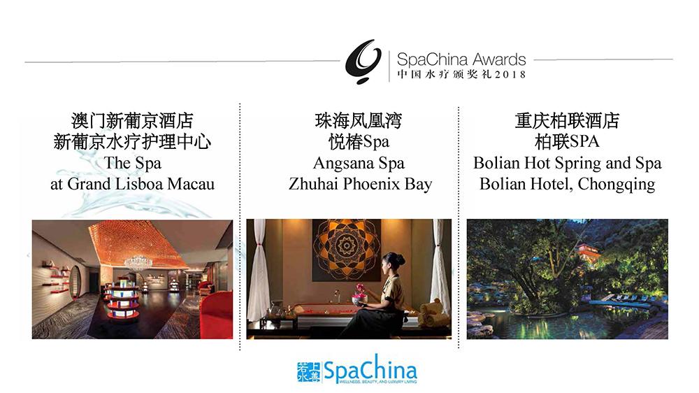 SpaChina Awards 20180907_页面_093