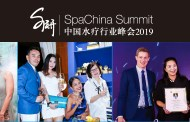 中国水疗行业峰会2019西安
