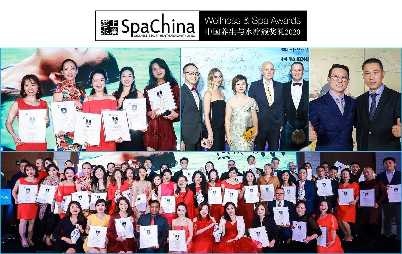 Spachina 中国养生与水疗颁奖礼 2020
