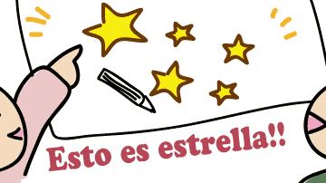 スペイン語の星と月