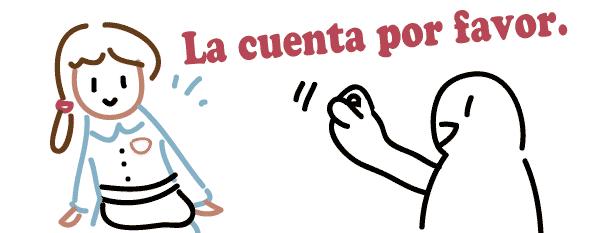 スペイン語 お会計 いくら