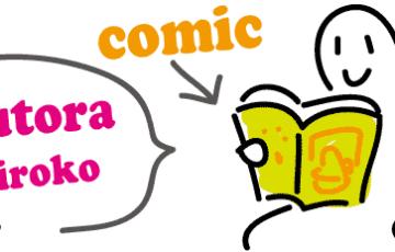 スペイン語 漫画 著者