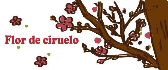 スペイン語 梅の花