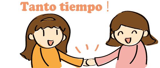 スペイン語 お久しぶり