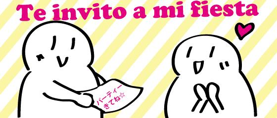 スペイン語 招待する invitar