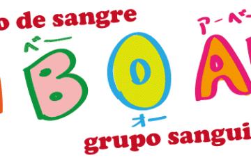 スペイン語 血液型