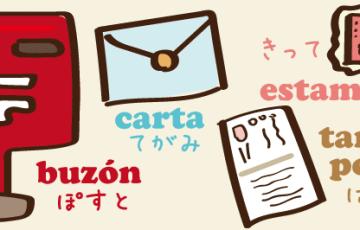 郵便局 スペイン語 はがき 切手