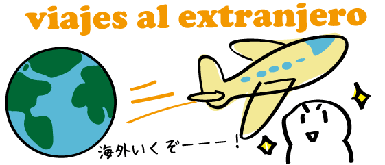 スペイン語 海外旅行