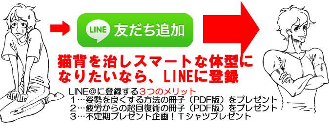 スパルタックスLINE@紹介