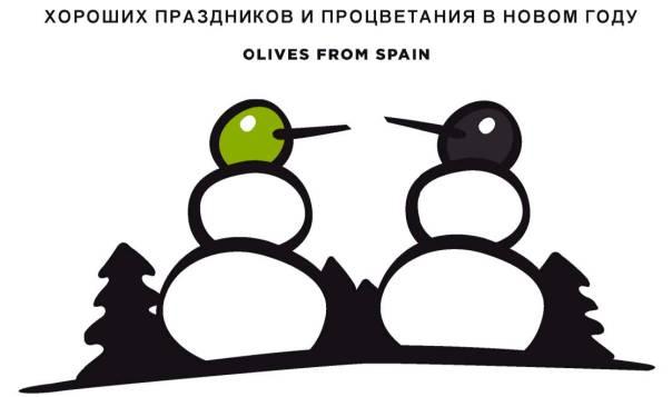 NdP 10 - В эти новогодние праздники готовь всей семьей блюда с испанскими оливками
