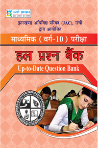 matric up to date question bank a