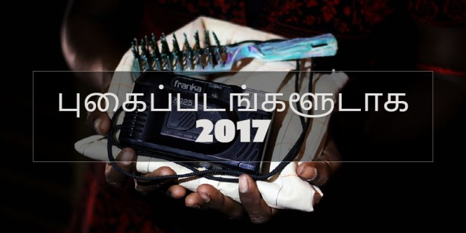 புகைப்படங்களூடாக 2017