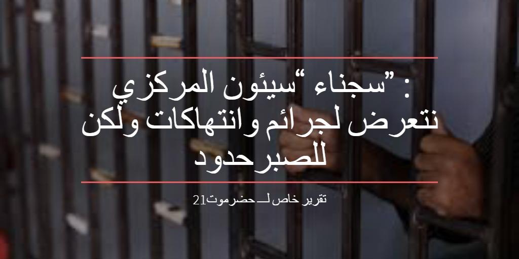 """سجناء """"سيئون المركزي"""" : نتعرض لجرائم وانتهاكات ولكن للصبرحدود"""