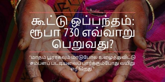 கூட்டு ஒப்பந்தம்: ரூபா 730 எவ்வாறு பெறுவது?