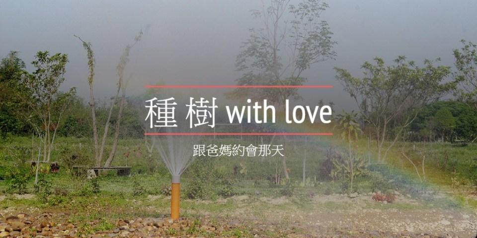 種 樹 with love
