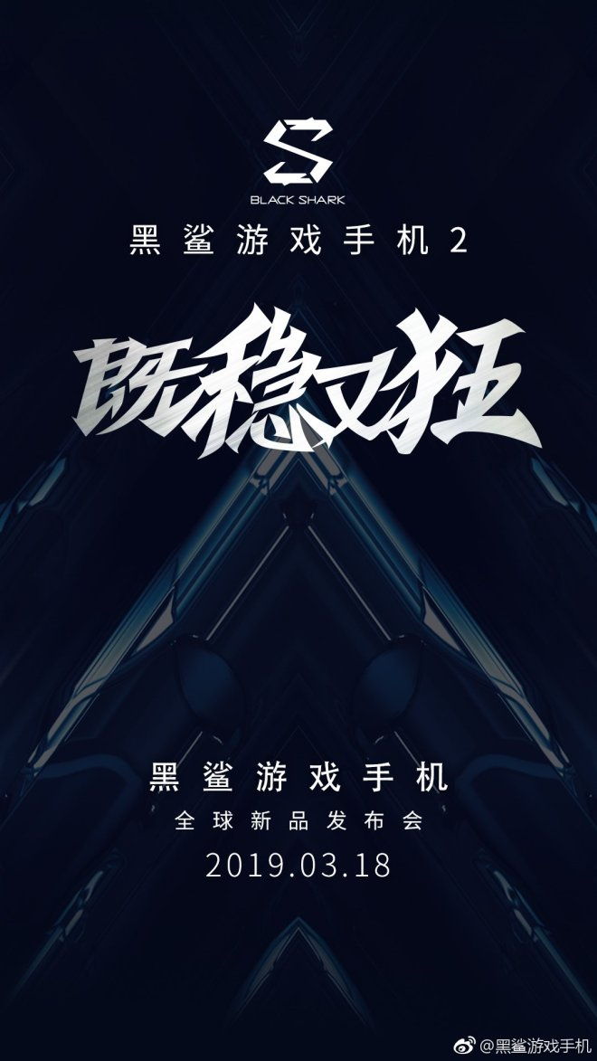 Xiaomi Black Shark 2 Antutu Benchmark and Release Date 1