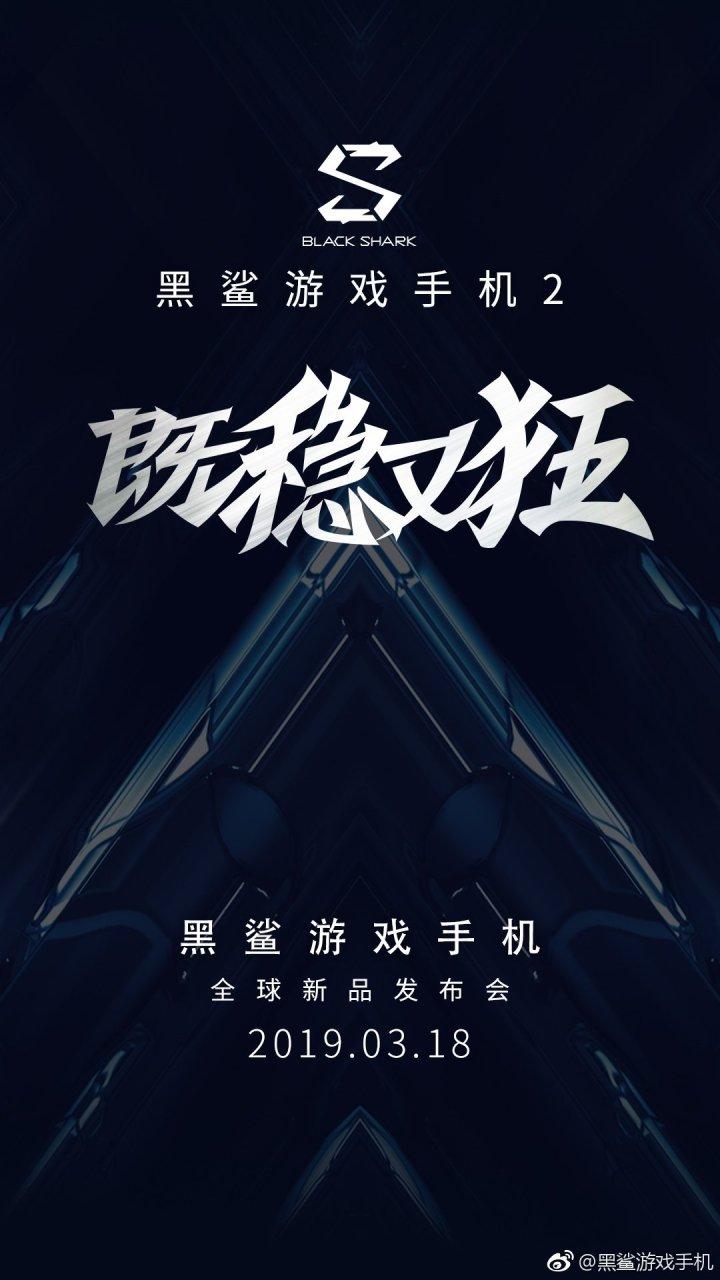 Black Shark 2 Teaser Poster
