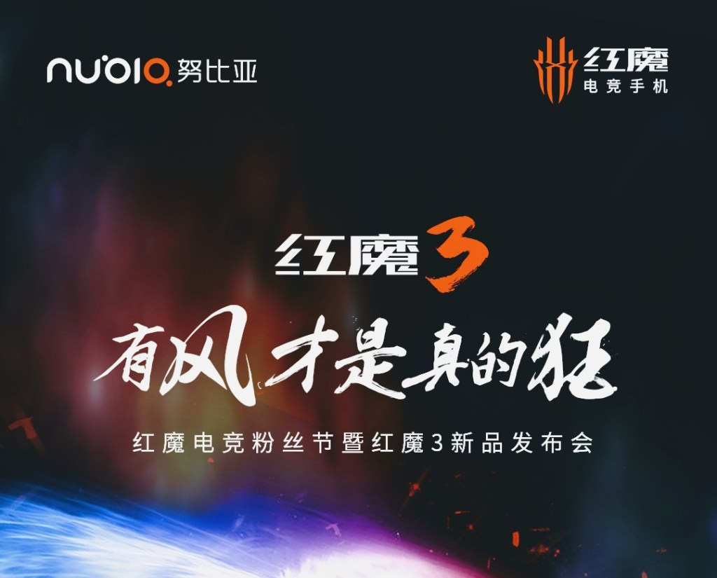 Nubia announced that it will hold the Red Devils 3 mobile phone conference on April 28th 2