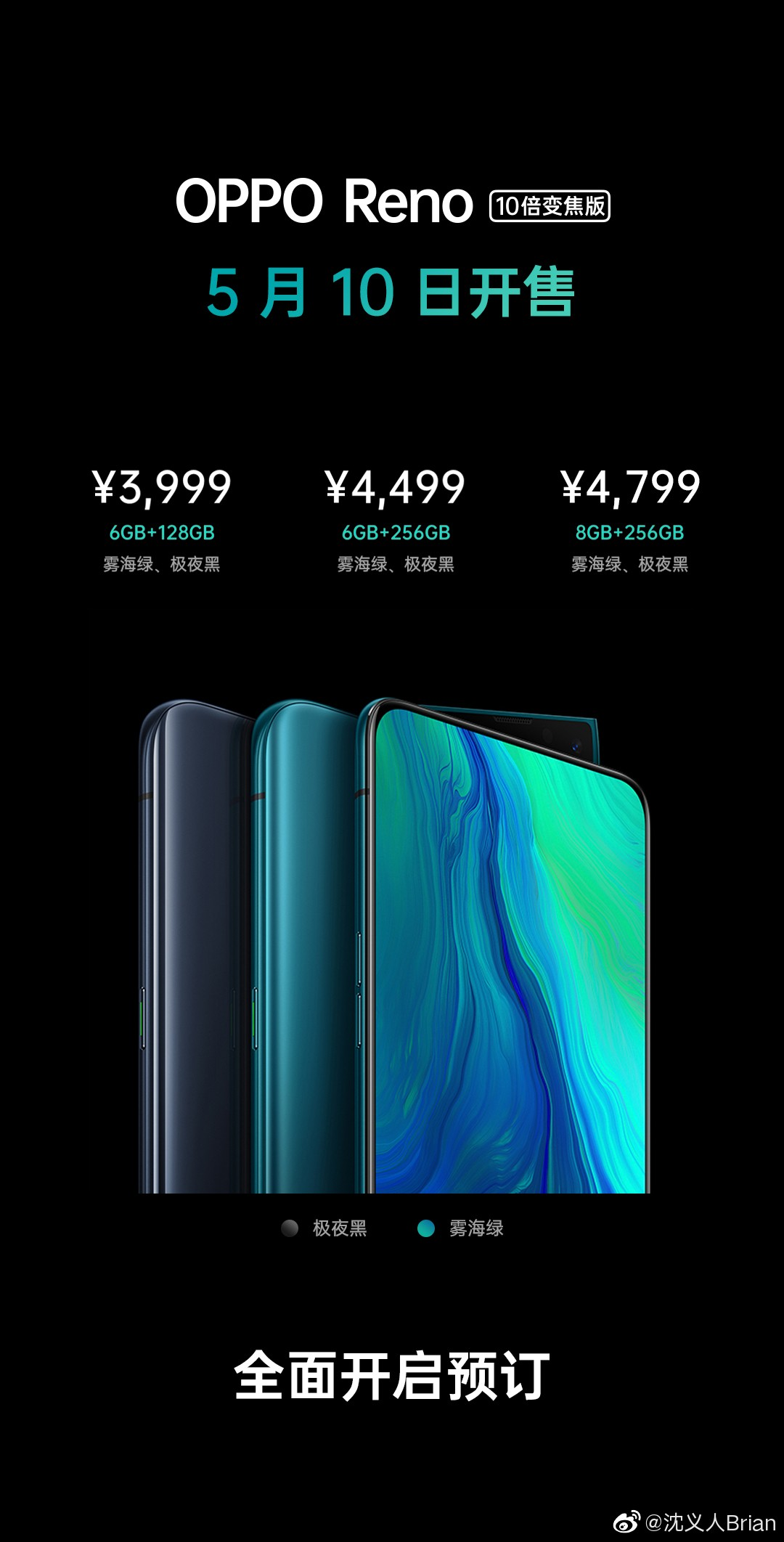 Oppo Reno 10x Zoom Version Price