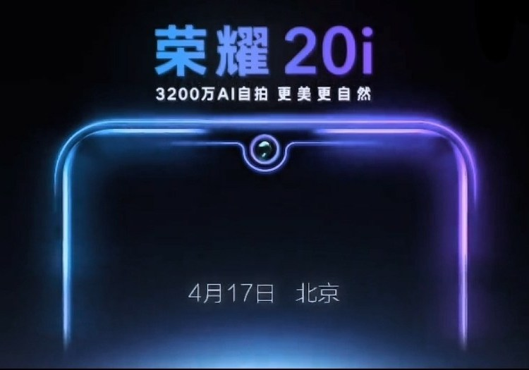 Honor 20i released on April 17th: equipped with 32 million front AI cameras 1