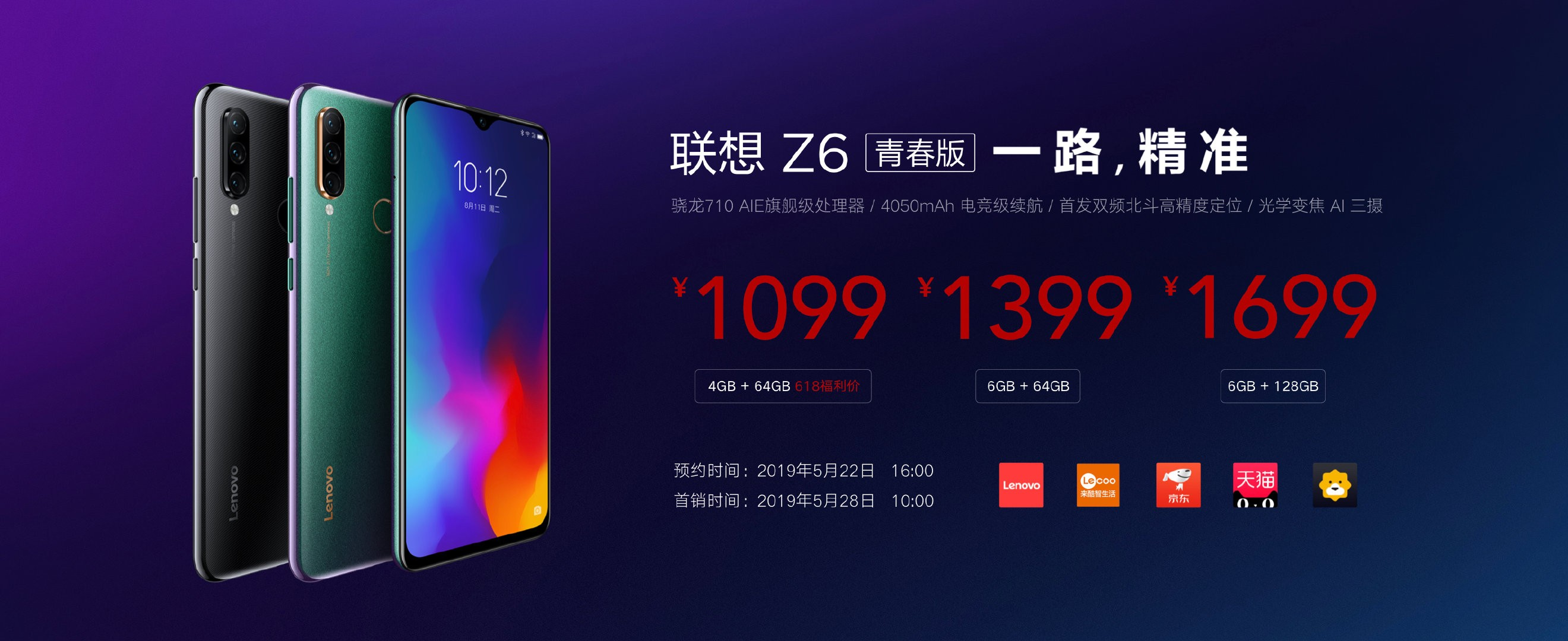Lenovo Z6 Youth Edition Price