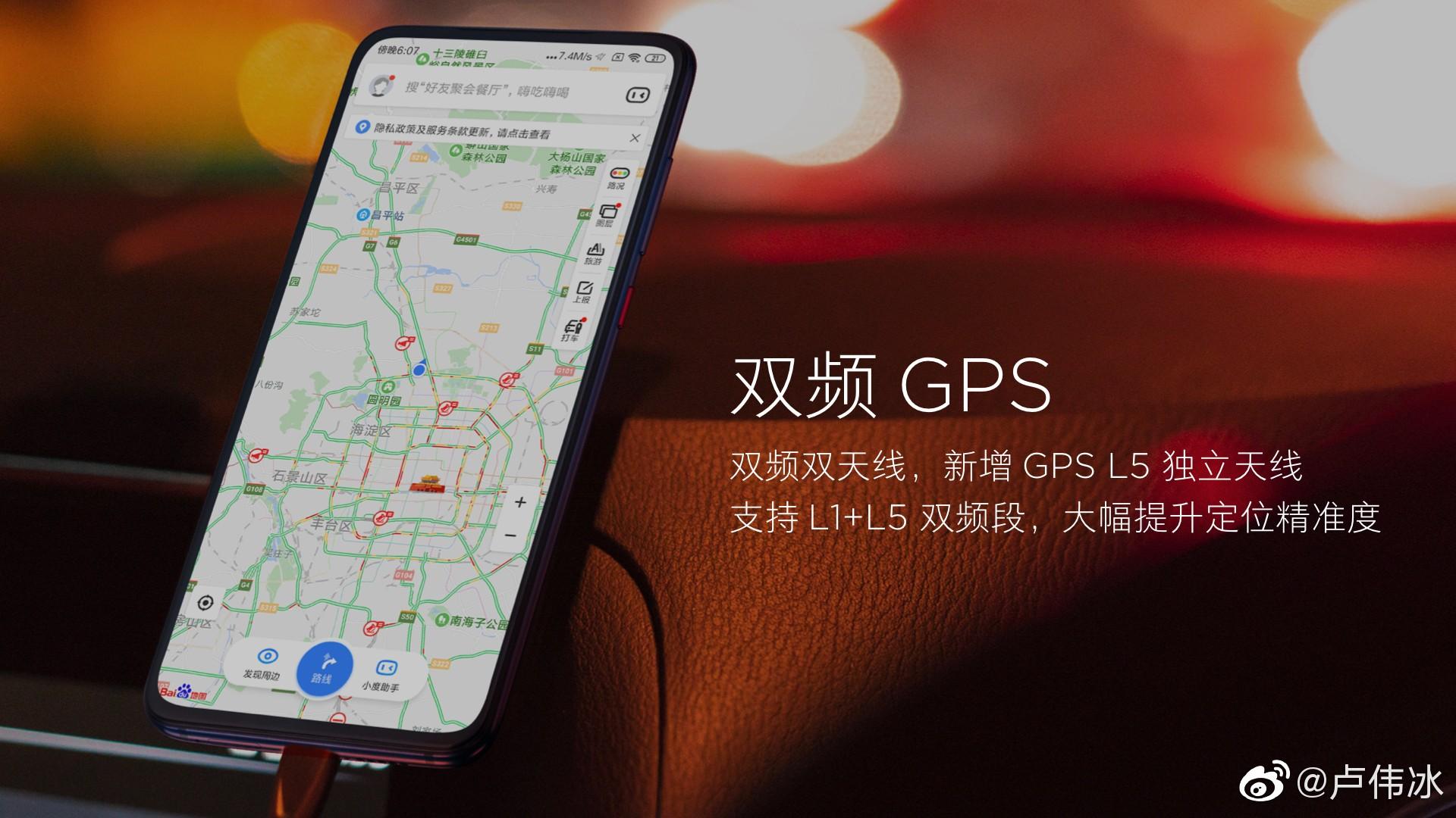 Redmi K20 GPS: L1+L5 dual band