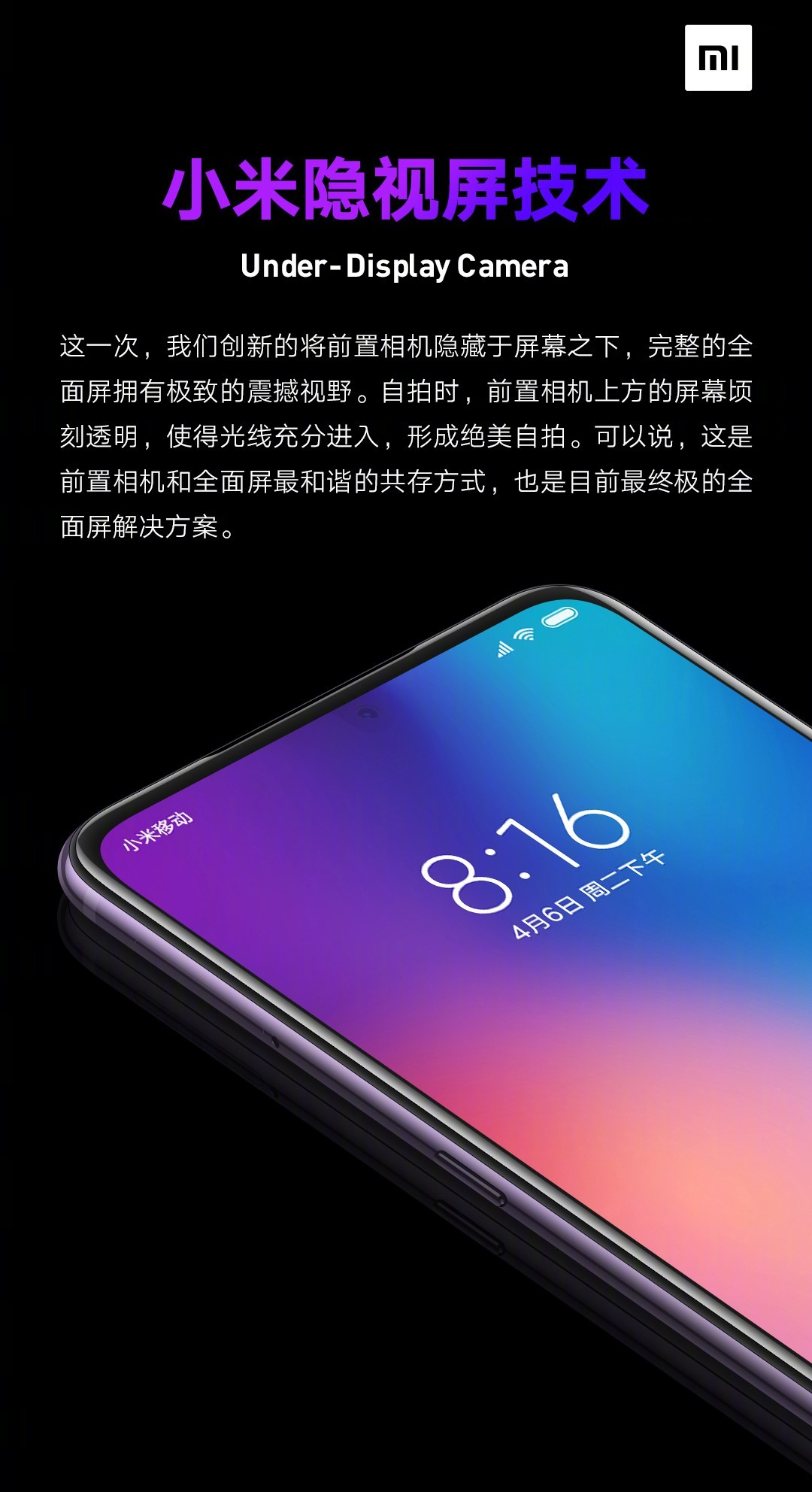 Xiaomi Under Display Camera Technology Announced 1