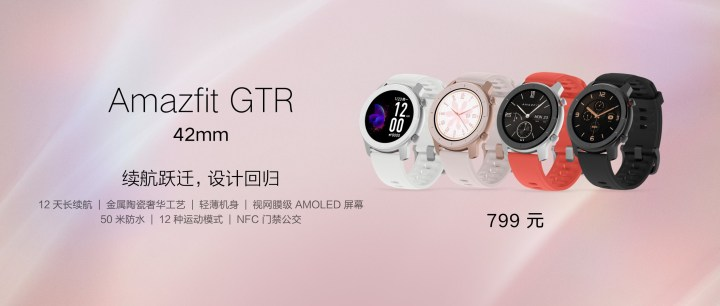 Huami Amazfit GTR 42mm Price