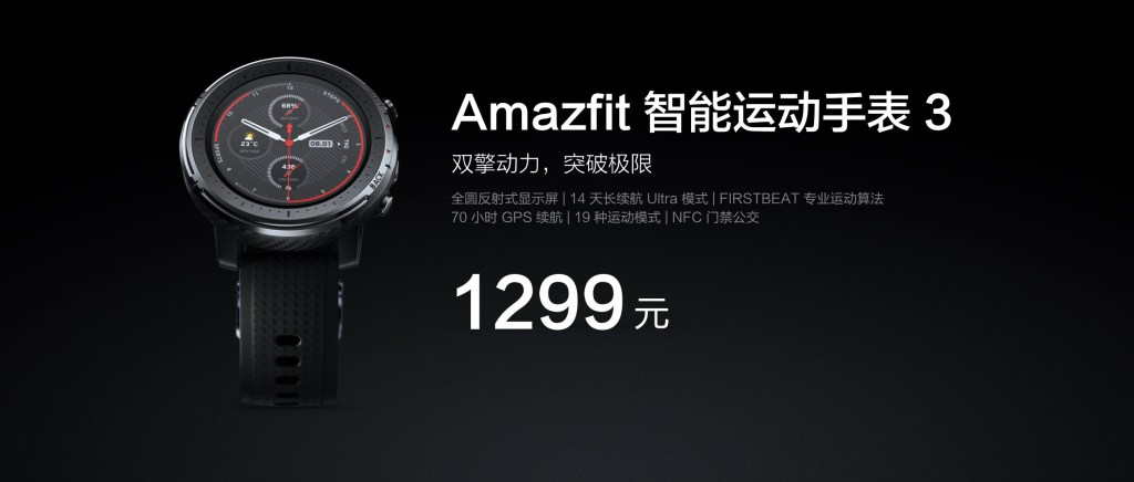 Amazfit smart sports watch 3 Price