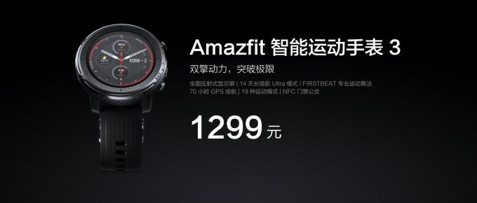 Amazfit smart sports watch 3 Price