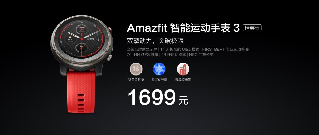 Amazfit smart sports watch 3 Elite Price