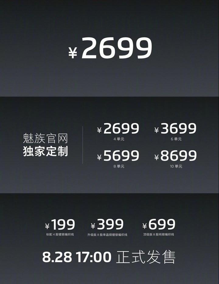 Meizu UR high-end custom headphones price