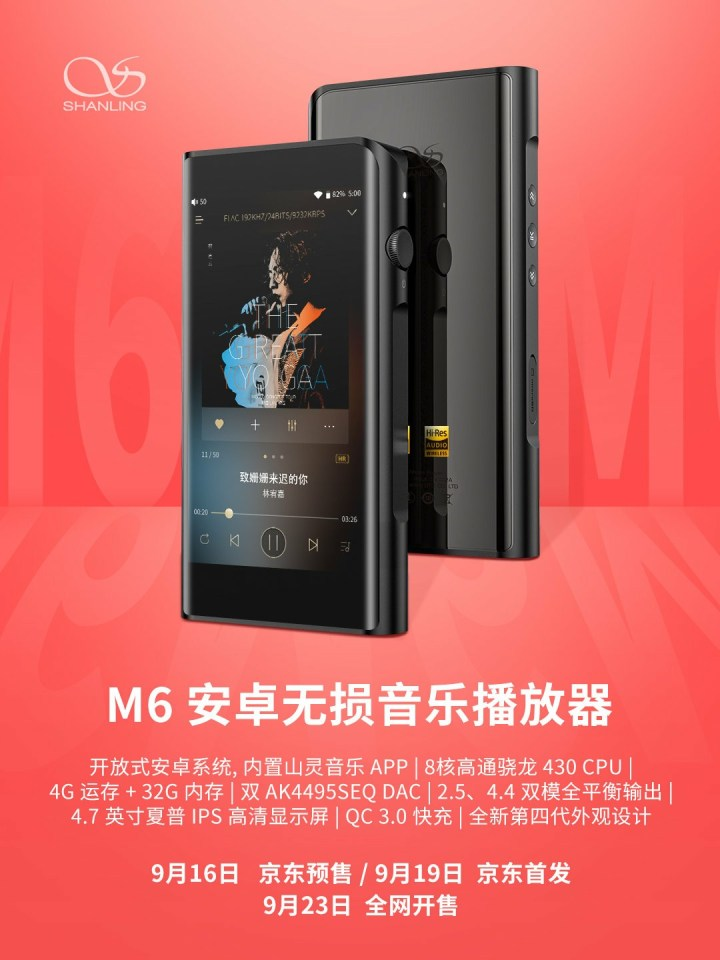 Shanling M6 Specification and Price