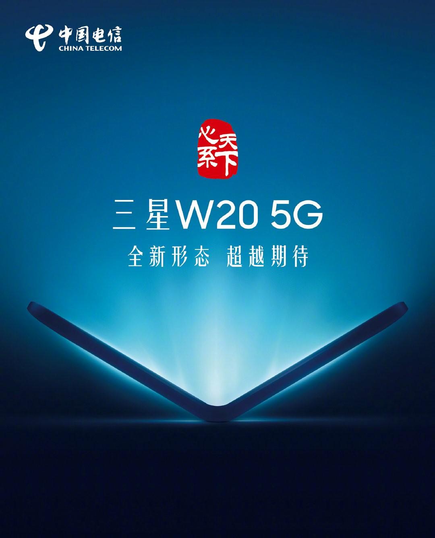Samsung W20 5G Foldable