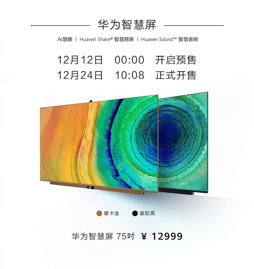 Huawei Smart TV V75 Price