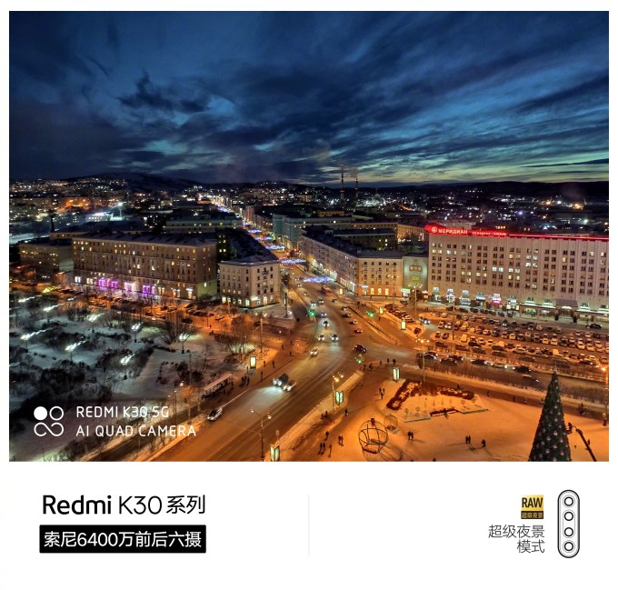 Redmi K30 Super Night Scene 2.0, redmi k30 night camera sample